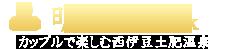 明治館 -カップルで楽しむ西伊豆土肥温泉-